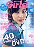 Girls Vol.20 (20)