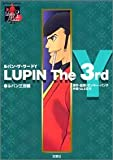 LUPIN The 3rd Y ルパン三世編
