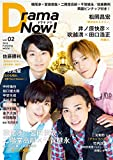 「Drama Now! Vol.02【キスマイ舞祭組&佐藤勝利ピンナップ付き】 (扶桑社ムック)」のサムネイル画像