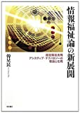 『New Development of the Theory of Information-Welfare: Theory and Application of Assistive Technology for People with Visual Disabilities』