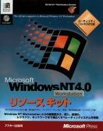 Microsoft Windows NT Workstation 4.0リソースキット (MicrosoftPRESS)