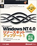 Microsoft Windows NT Server 4.0リソースキットアップデート (1) (MicrosoftPRESS MICROSOFT PROFESSION)
