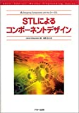 STLによるコンポーネントデザイン (ASCII Addison Wesley Programming Series)