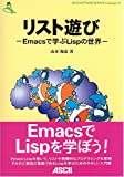 リスト遊び―Emacsで学ぶLispの世界 (ASCII SOFTWARE SCIENCE Language)