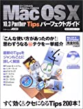 Mac OS X 10.3 Panther Tipsパーフェクトガイド―すべてがわかる最強のMac OS解説書 (アスキームック―Macpower Macpeople mook)