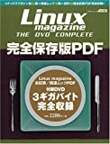Linux magazine the DVD Complete