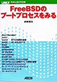 FreeBSDのブートプロセスをみる (UNIX MAGAZINE COLLECTION)