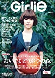 Girlie volume9―news and culture magazine (9)
