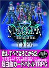 StarOcean Till the End of Time TRPG
