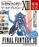 Square-Enix: Final Fantasy XII World Preview