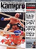 kamipro Special 2006 SUMMER