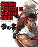 STREET FIGHTER IV MASTER GUIDE 拳の書 (エンターブレインムック ARCADIA EXTRA VOL. 69)