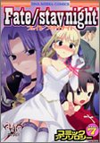 Fate/stay nightコミックアンソロジー VOL. (7)