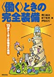 『Full Equipment for Working: Beginning to Learn Employees' Rights from the Age of Fifteen』