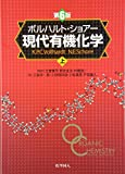 ボルハルト・ショアー現代有機化学(第6版)[上]by K.Peter C. Vollhardt, Neil E. Schoreby K.Peter C. Vollhardt, Neil E. Schore