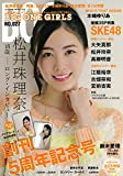 BIG ONE GIRLS NO.027 (SCREEN特編版)