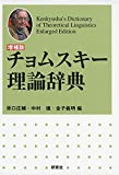 「〈増補版〉 チョムスキー理論辞典 −−Kenkyusha's Dictionary of Theoretical Linguistics, Enlarged Edition」のサムネイル画像
