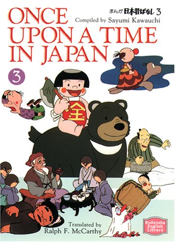 まんが日本昔ばなし―Once upon a time in Japan (3) (講談社英語文庫) (Kodansha English library