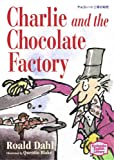 チョコレート工場の秘密 - Charlie and the ChocolateFactory