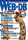 WEB+DB PRESS Vol.3