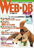 WEB+DB PRESS Vol.4