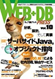 WEB+DB PRESS Vol.10