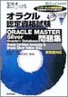 オラクル認定資格試験ORACLE MASTER Silver Oracle9i Database問題集 Oracle Certified Associate&Oracle Silver Fellow対応