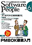 Software people―ソフトウェア開発を成功に導くための情報誌 (Vol.6)