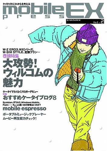 MobilePRESS EX Vol.2