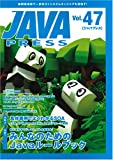 JAVA PRESS Vol.47