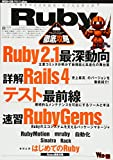 Ruby徹底攻略 (WEB+DB PRESS plus)