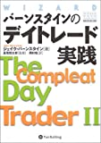 �o�[���X�^�C���̃f�C�g���[�h���H/The Compleat Day Trader II