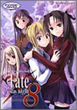 Fate/stay night 8 (8)