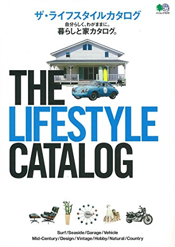 THE LIFESTYLE CATALOG (エイムック 3570)