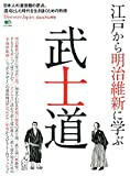 Discover Japan_CULTURE 江戸から明治維新に学ぶ武士道 (エイムック 4030 Discover Japan_CULTURE)