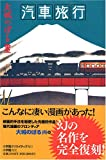 Amazon.co.jp:本: 汽車旅行―復刻版