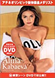 Alina Kabaeva PHOTO BOOK