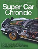 Supercar Chronicle Part2 スーパーカーのテクノロジー (Motor Fan illustrated別冊)