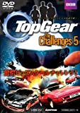 Top Gear The Challenges 5 DVD (日本語版) (<DVD>) (<DVD>)