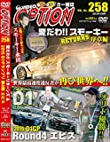 VIDEO OPTION DVD Vol.258