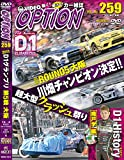 VIDEO OPTION DVD Vol.259