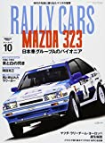 RALLY CARS Vol.10 (SAN-EI MOOK)