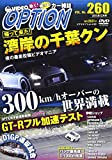 VIDEO OPTION DVD Vol.260