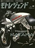 MOTO Legend 2016 Volume 02の書影