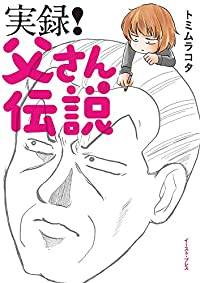 SNSでバズッても紙では売れない?ネットが生んだ新人マンガ家が描くWebマンガ戦国時代の生存戦略【トミムラコタ先生インタビュー】