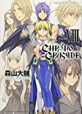 CHRONO CRUSADE クロノクルセイド VOLUME VIII