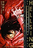 HELLSING Official guide book~ヘ (ヤングキングコミックス)