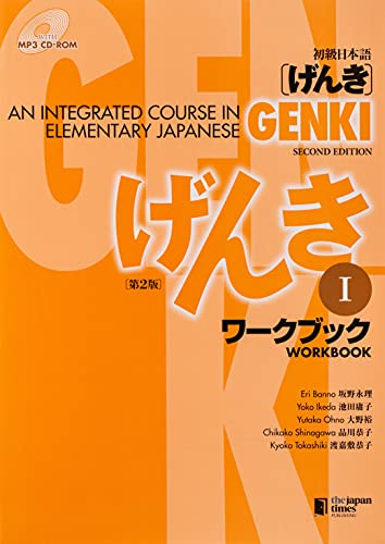 GENKI: An Integrated Course in Elementary Japanese Workbook I [Second Edition] 初級日本語 げんき ワークブック I [第2版]