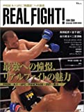 TJムック「REAL FIGHT!」