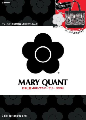MARY QUANT 日本上陸40thアニバーサリーBOOK (e-MOOK)